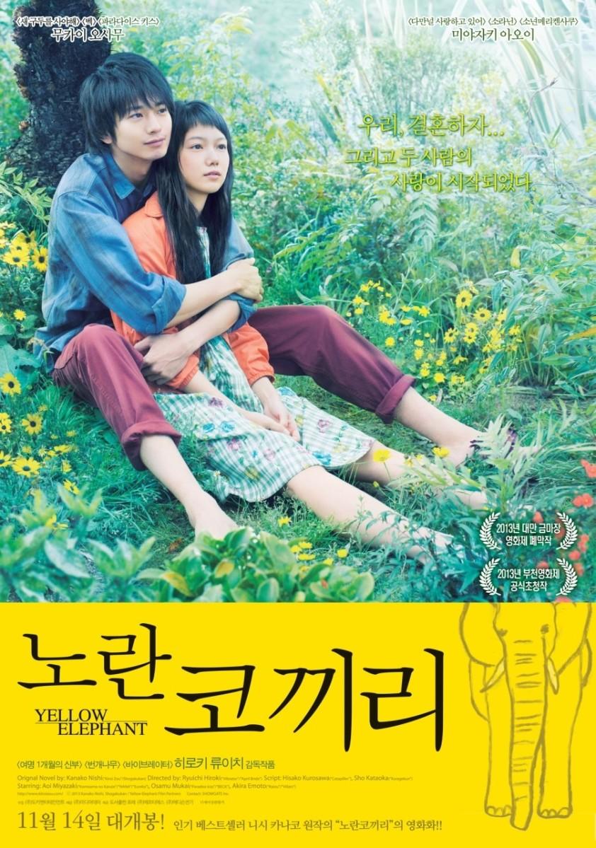 """Una película titulada """"elefante amarillo"""""""
